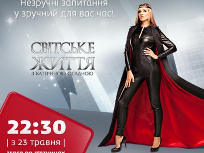 Світське життя. Прем'єра кіноверсії концерту OE.LIVE IN KYIV