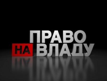 Право на владу. Українські фронти: Від поразки до перемоги. Частина - 1