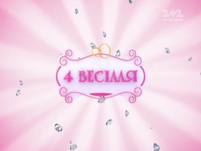 Чотири Весілля. Северодонецьк - Торез - Межигір'я  - Одеса