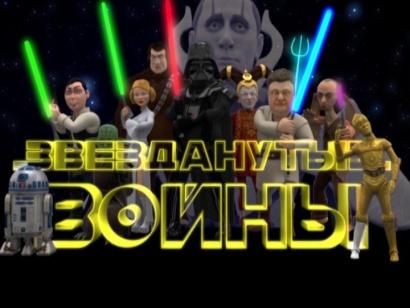 Сказочная Русь. Звезданутые Войны. Службовий роман