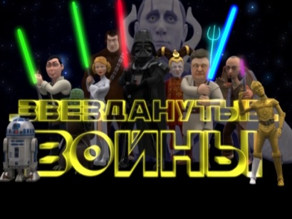 Сказочная Русь. Звезданутые Войны. Службовий роман. Частина - 2
