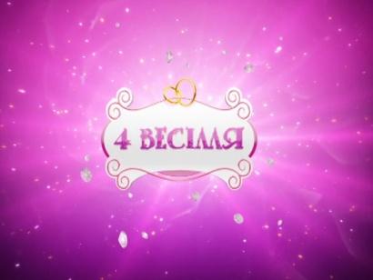 Чотири Весілля. Умань - Севастополь - Донецьк - Львів