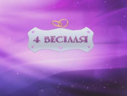 Чотири Весілля. Полтава - Васильків - Львів - Харків. Серія - 1