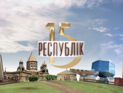 15 республік. Вірменія