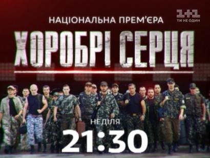 Історії героїв нової України -