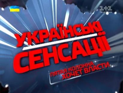 Українські сенсації. П'ята колона хоче влади.