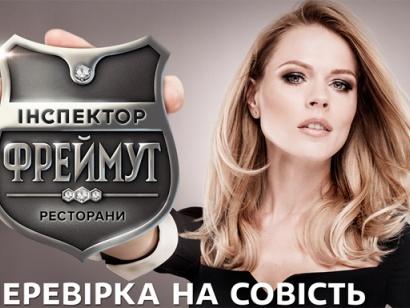 Інспектор Фреймут - Інспекція в Києві частина - 2