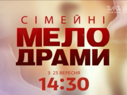 З 23 вересня дивіться нові серії серіалу на 1 +1.