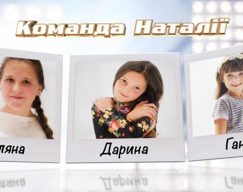 """Ганна Комякова, Уляна Ісаченко, Дарина Сорокіна """"Водограй"""" - Голос. Діти - Бої"""