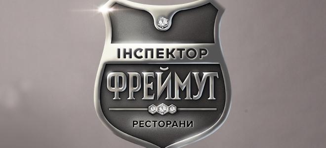 Інспектор Фреймут