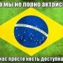 Фотожаби. Бразилія - Нідерланди_4