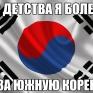 Фотожаби ЧС. Росія - Корея_8