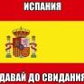 Фотожаби ЧС. Іспанія - Чилі_13