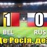 Бельгія - Росія. Фотожаби_7