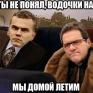 Росія вилетіла з ЧС. Фотожаби_3