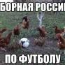 Росія вилетіла з ЧС. Фотожаби_10
