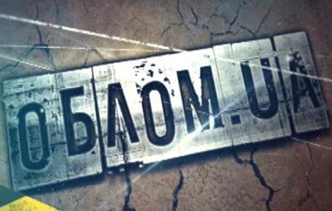 """""""Облом.UA"""""""