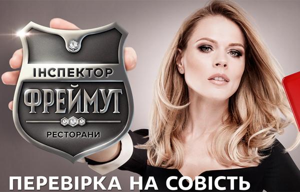 Інспектор Фреймут - Інспекція у Львові
