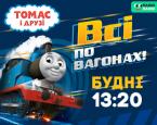 Томас і друзі