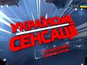 Українські сенсації. Вкрадений півострів