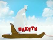 Ескімоска - 2: пригоди в Арктиці. Пакети
