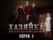 Серіал Хазяйка 1 серія 01.02.2016 дивитись онлайн