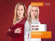Серіал Хазяйка - з понеділка по четвер на 1+1!