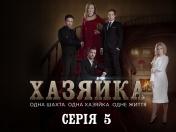 Серіал Хазяйка 5 серія від 08.02.2015 онлайн на 1+1