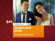 Чотири Весілля 5 сезон 3 серія на 1+1!