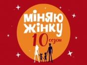 Міняю жінку-10.Випуск-2. Обмін тернопольчанки на жінку з Монголії