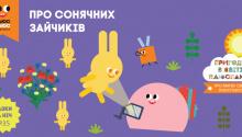 Вигравайте нову книжку-картинку *Про сонячних зайчиків*!