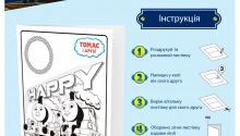Створи вітальну листівку із Томасом