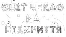 СВІТ ЧЕКАЄ НА ВІДКРИТТЯ_лого-розмальовка