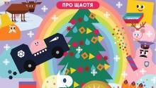 Новорічна магія світу ПЛЮСПЛЮС!