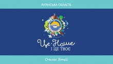 Україна очима дітей. Луганська область
