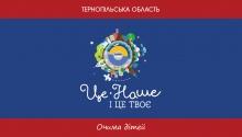 Україна очима дітей. Тернопільська область