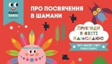 """Вигравайте нову книжку """"Про посвячення в шамани"""" від ПЛЮСПЛЮС!"""