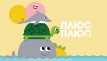 Веселе літо на ПЛЮСПЛЮС1