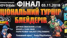 Національний Турнір Блейдерів INFINITY NADO – велике свято блейдерів  в Україні!