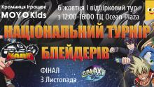 Національний Турнір Блейдерів