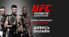 UFC на 2+2
