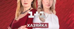 Серіал Хазяйка дивись на 1+1 International