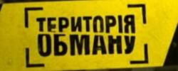 Територія обману за 12.08.2015