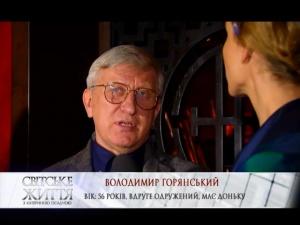 Володимир Горянський поділився подробицями таємного весілля