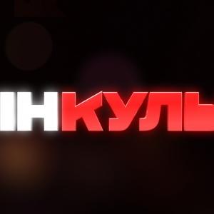 Актуальні питання української культури у новому ток-шоу