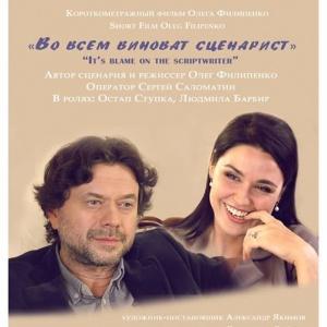 Людмила Барбір та Остап Ступка запрошують на Каннський вечір