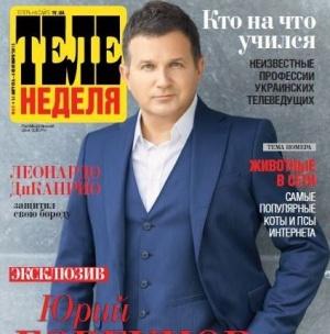 Юрій Горбунов дав велике відверте інтерв'ю журналу