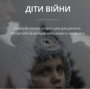 """Більше тисячі небайдужих відгукнулось на прохання про допомогу героям проекту ТСН """"Діти війни"""""""