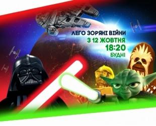 LEGO. Зоряні війни