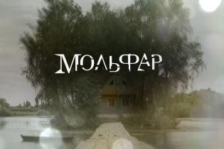 МОLFAR